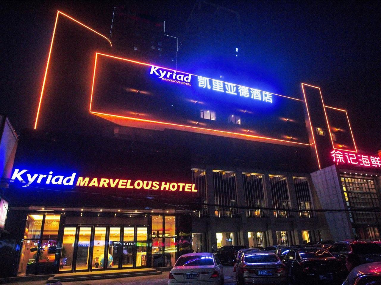 Kyriad Marvelous Hotel�Changsha Xiangya Changsha