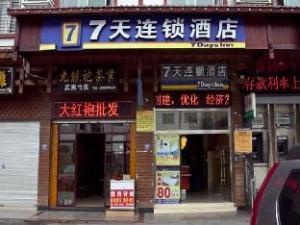 7 Days Inn Wuyi Mountain View District Branch