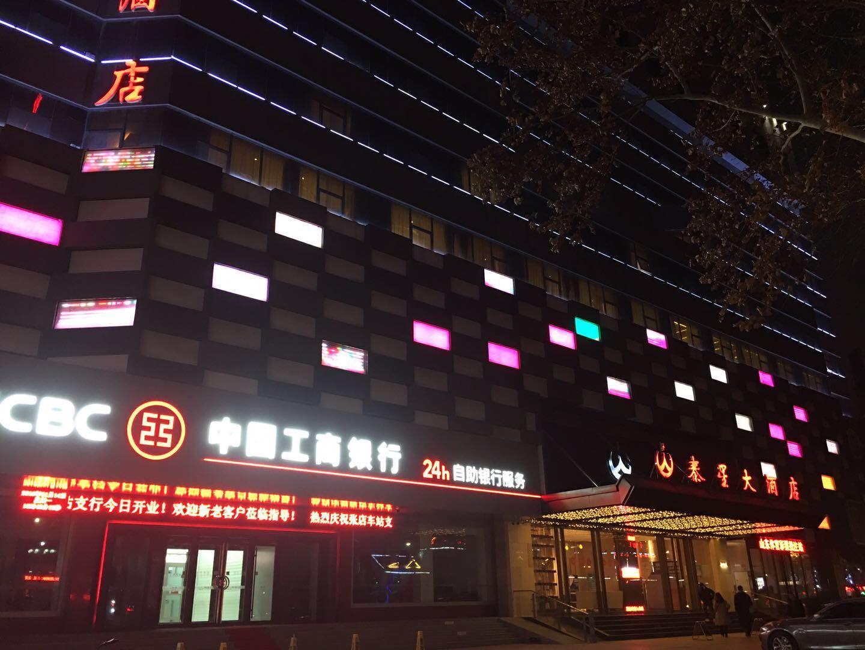 Xin Taixing Hotel