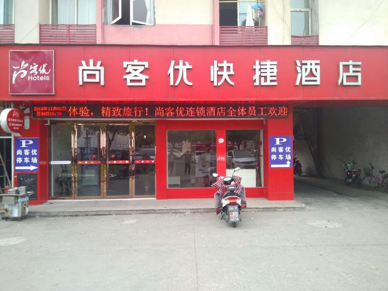 Thank Inn Plus Hotel Zhejiang Jiaxing Jiashan South Station International Agricultural Mall