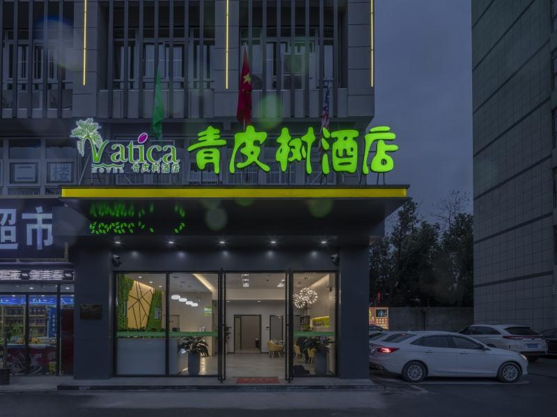Vatica Hefei Huangshan Road Yuexi Road Hotel