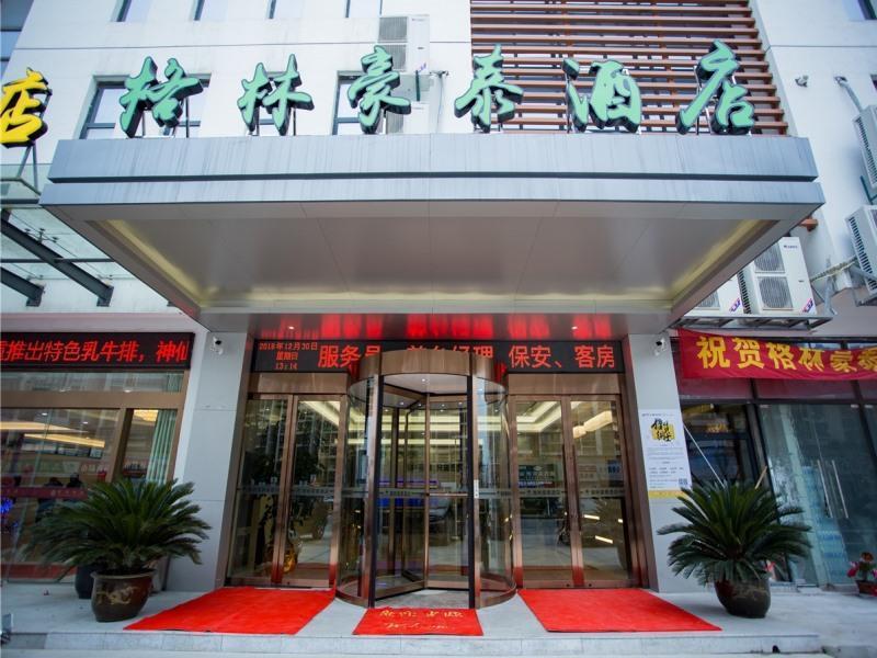 GreenTree Inn Wuxi Rongchuang cultural Tourism City Nanquan Town
