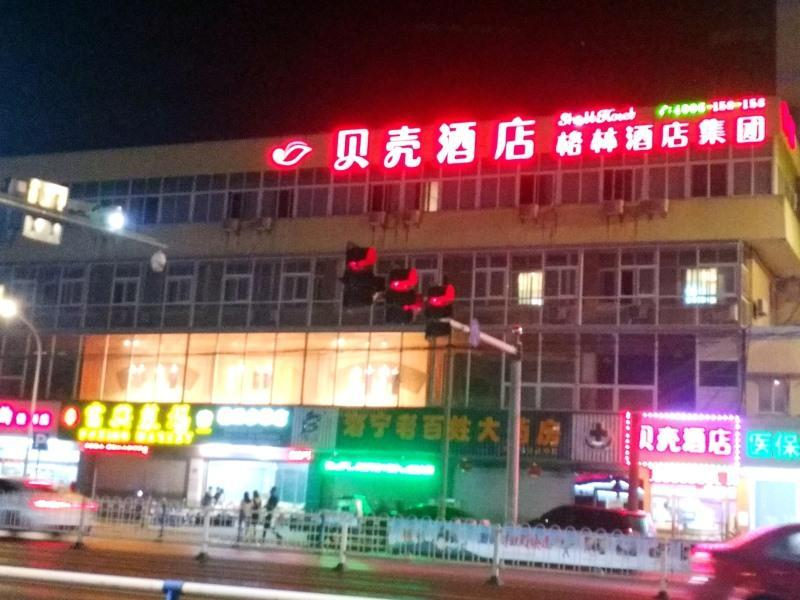 Shell Jiaxing Nanhu District Dongsheng Dong Road Moon River Street Hotel