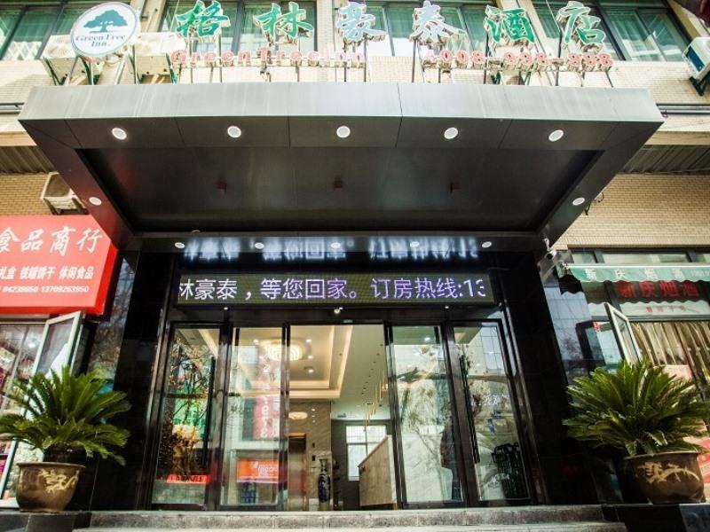 GreenTree Inn Xi'an Ming City Wall Northwest Dafengqing Road