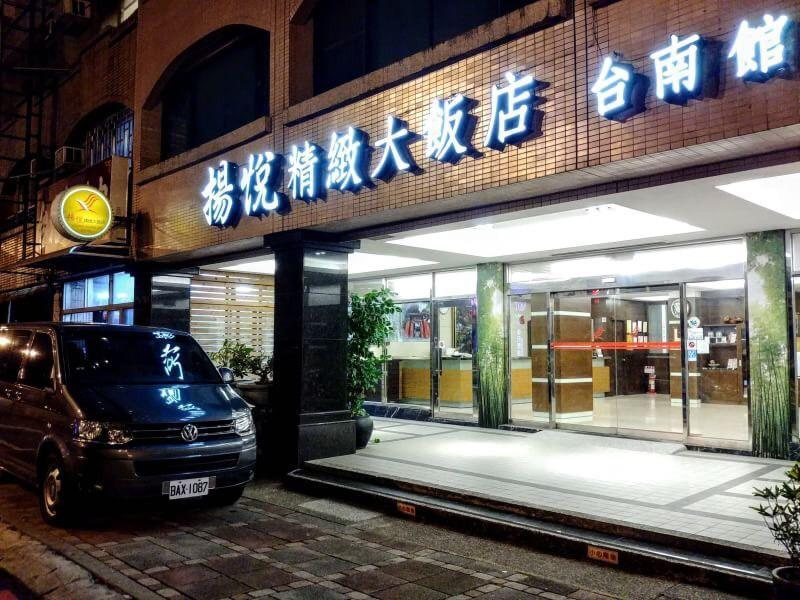 Young Soarlan Boutique Hotel � Flagship Tainan
