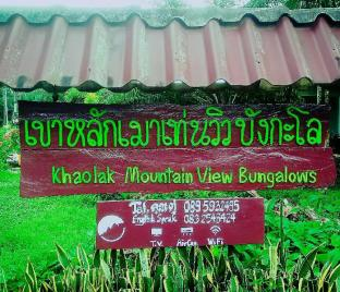 %name Khaolak Mountain View Bungalow*Air.con เขาหลัก