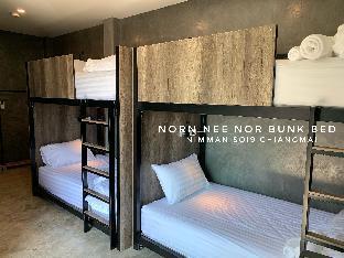 Norn Nee Nor Hostel&Cafe BunkBed สตูดิโอ อพาร์ตเมนต์ 1 ห้องน้ำส่วนตัว ขนาด 24 ตร.ม. – นิมมานเหมินทร์