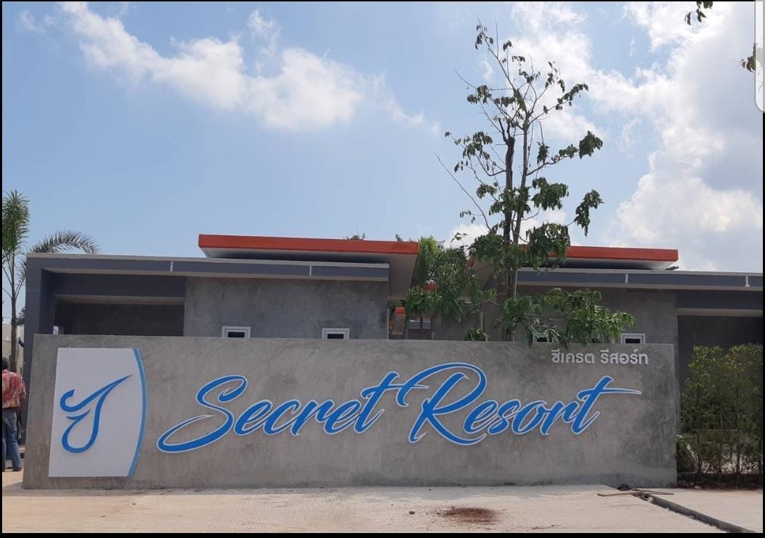Secret Resort ซีเครต รีสอร์ท