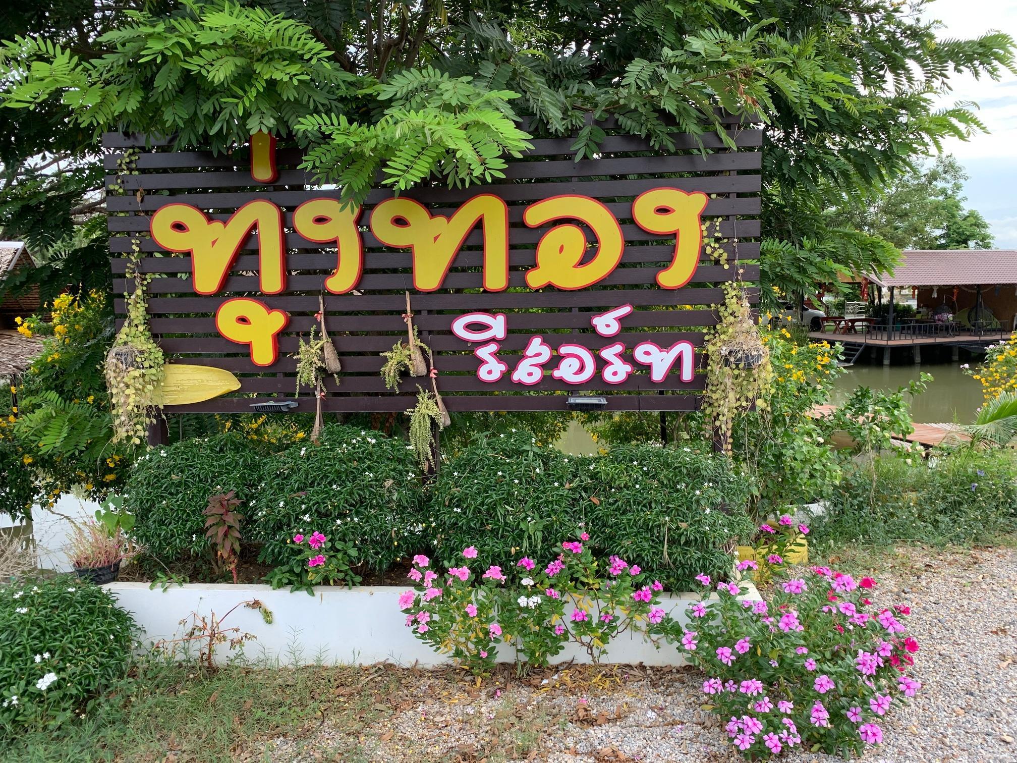 Thungthong Resort