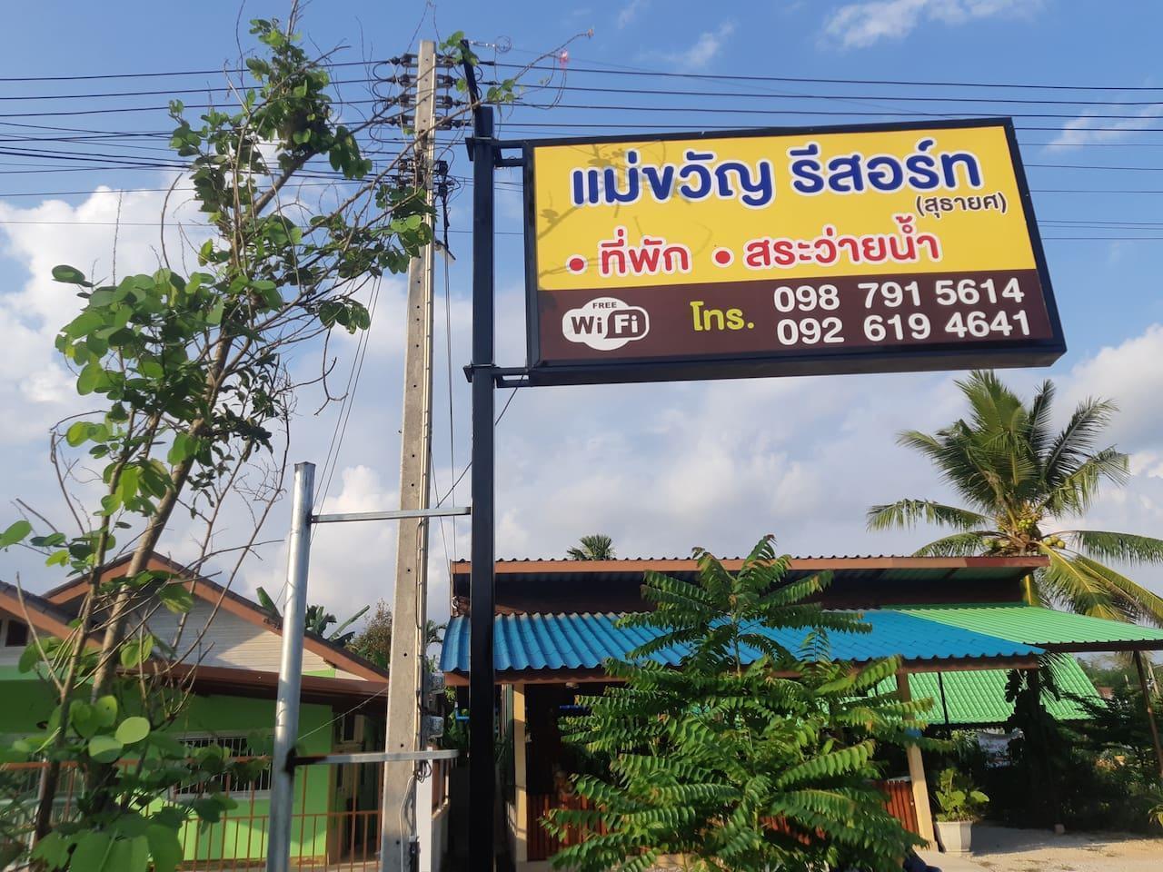 Mae Kwan Resort Rayong บังกะโล 1 ห้องนอน 1 ห้องน้ำส่วนตัว ขนาด 30 ตร.ม. – มาบตาพุด